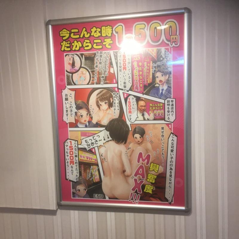 風俗 コロナ 東京