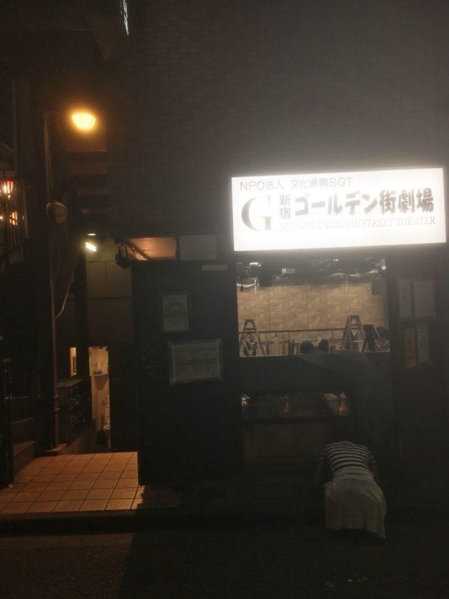 リラックス パ 新宿 閉店